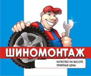 shinomontazh-tiumen