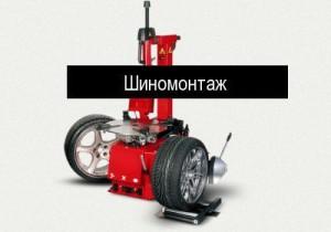 shinomontazh-tiumen-ceny